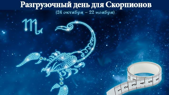 Разгрузочный день для Скорпионов