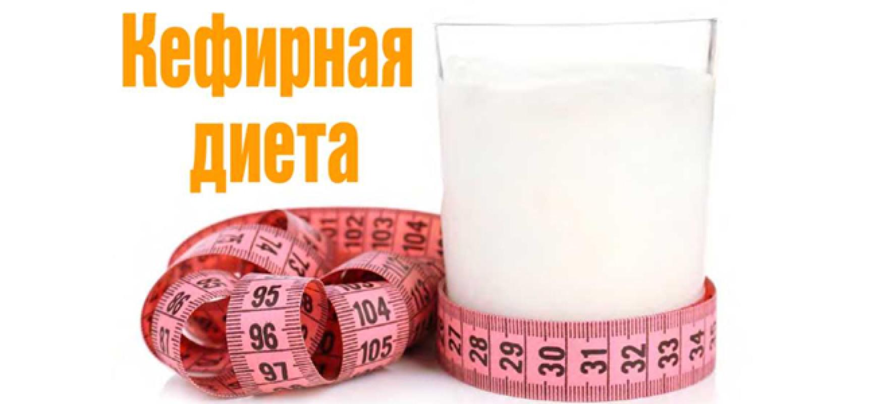 Кефирная диета за 7 дней: строго, но эффективно